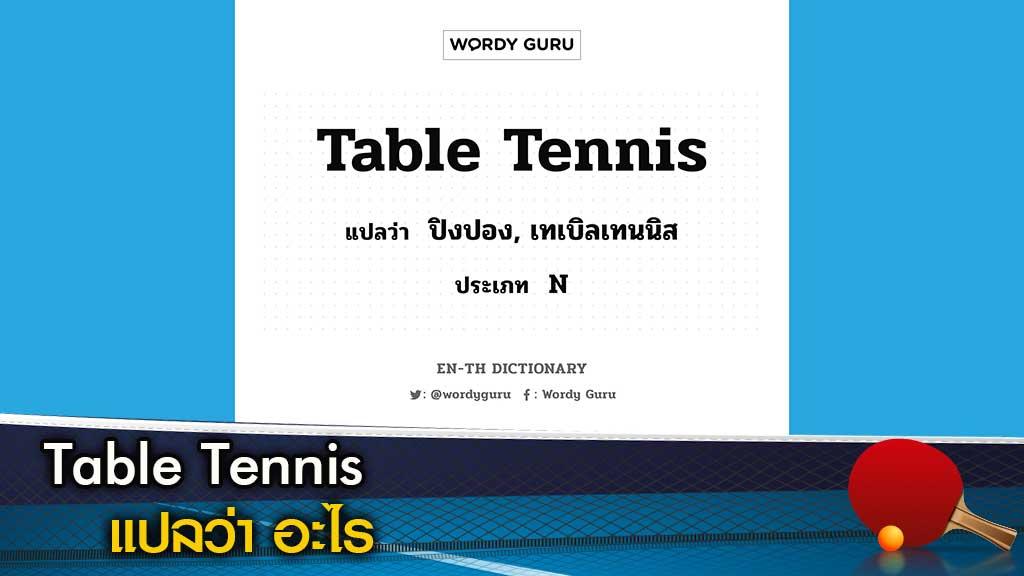 Table Tennis แปลว่า