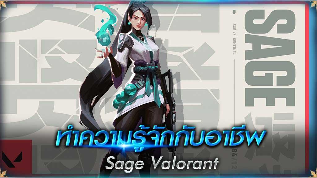 Sage Valorant
