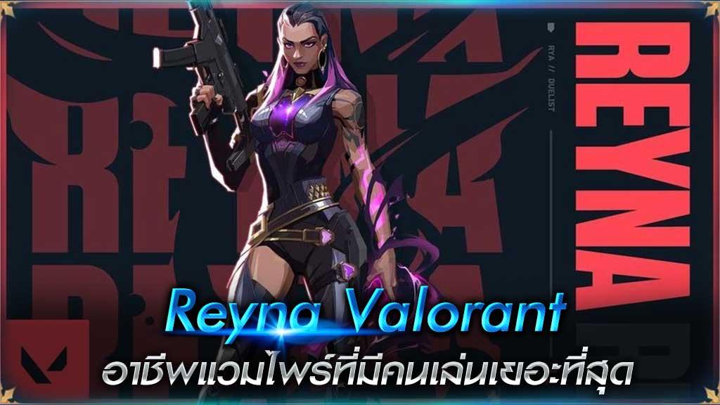 Reyna Valorant