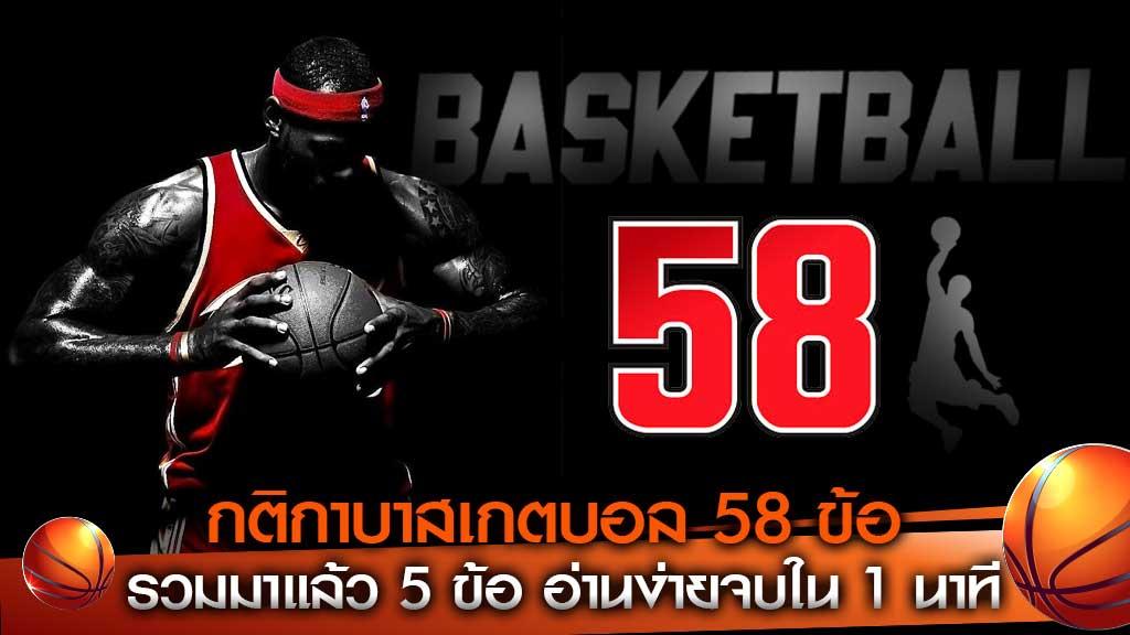 กติกาบาสเกตบอล 58 ข้อ