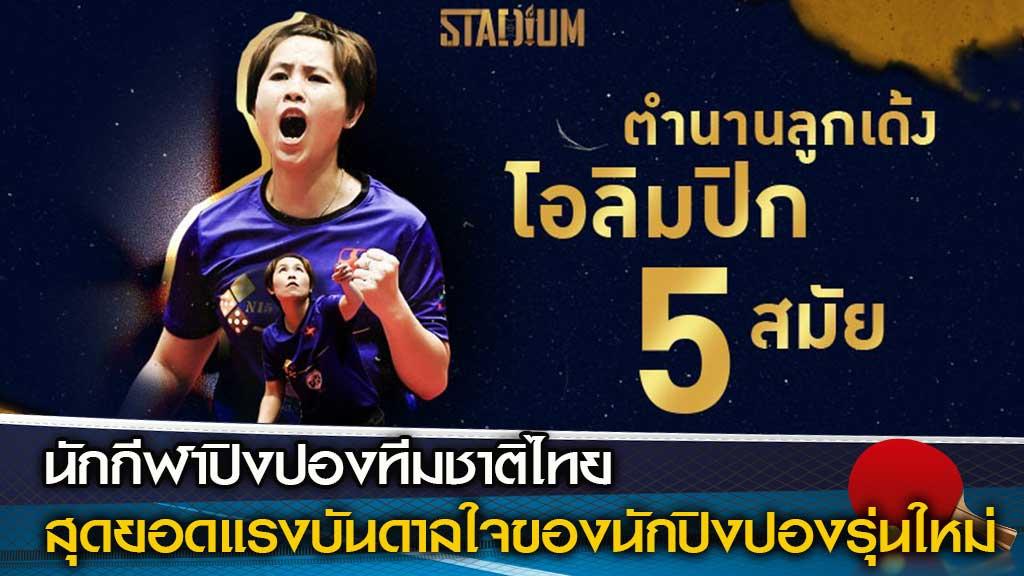 นักกีฬาปิงปองทีมชาติไทย