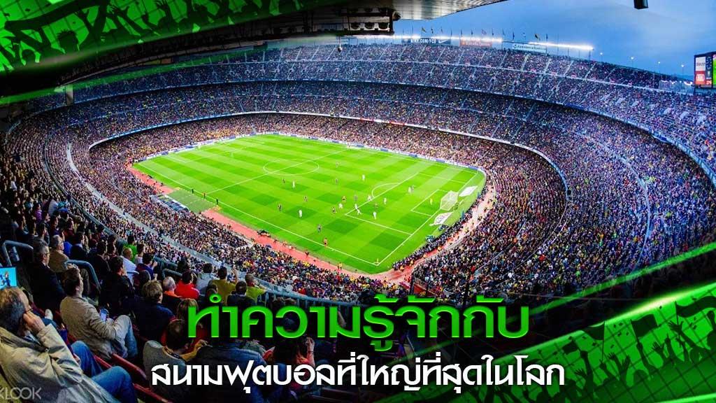 สนามฟุตบอลที่ใหญ่ที่สุดในโลก