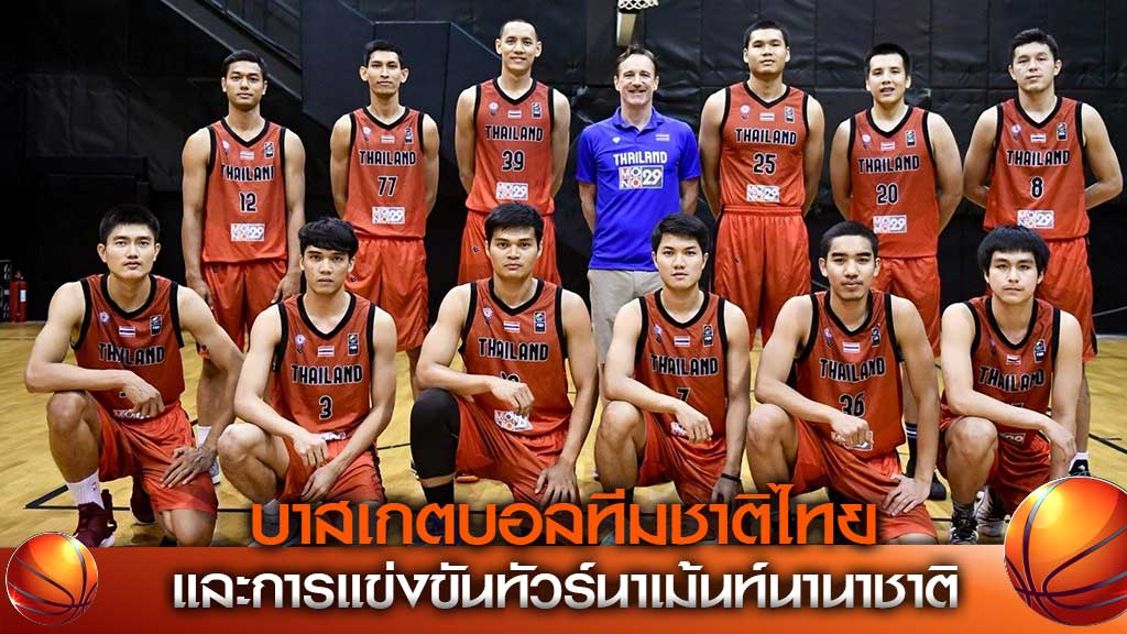 บาสเกตบอลทีมชาติไทย