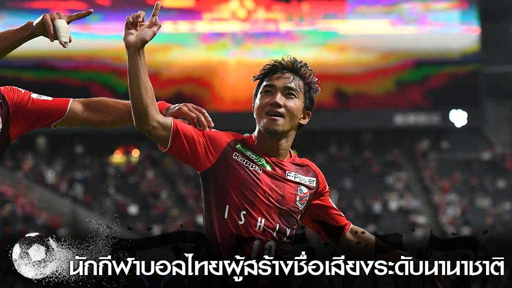 นักกีฬาบอลไทย