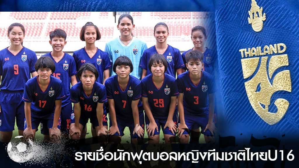 ฟุตบอลหญิงทีมชาติไทยU16