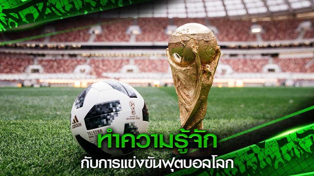 การแข่งขันฟุตบอลโลก
