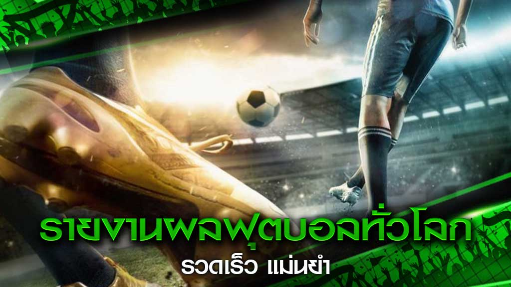รายงานผลฟุตบอลทั่วโลก
