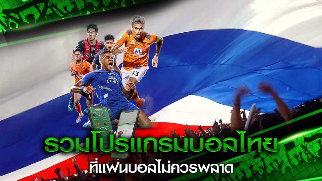 โปรแกรมบอลไทย