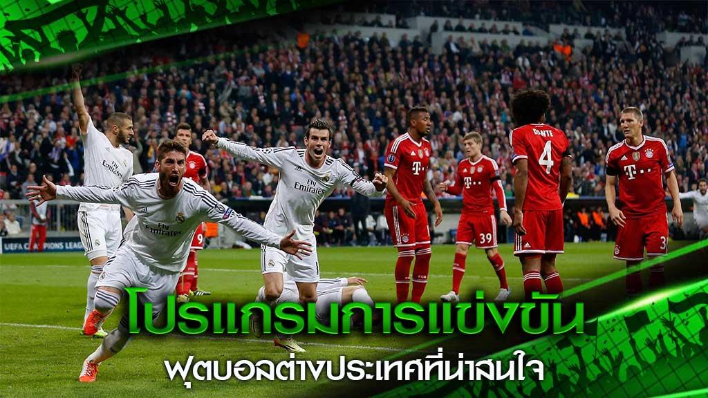 โปรแกรมการแข่งขันฟุตบอลต่างประเทศ