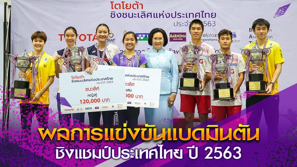 แบดมินตันชิงแชมป์ประเทศไทย
