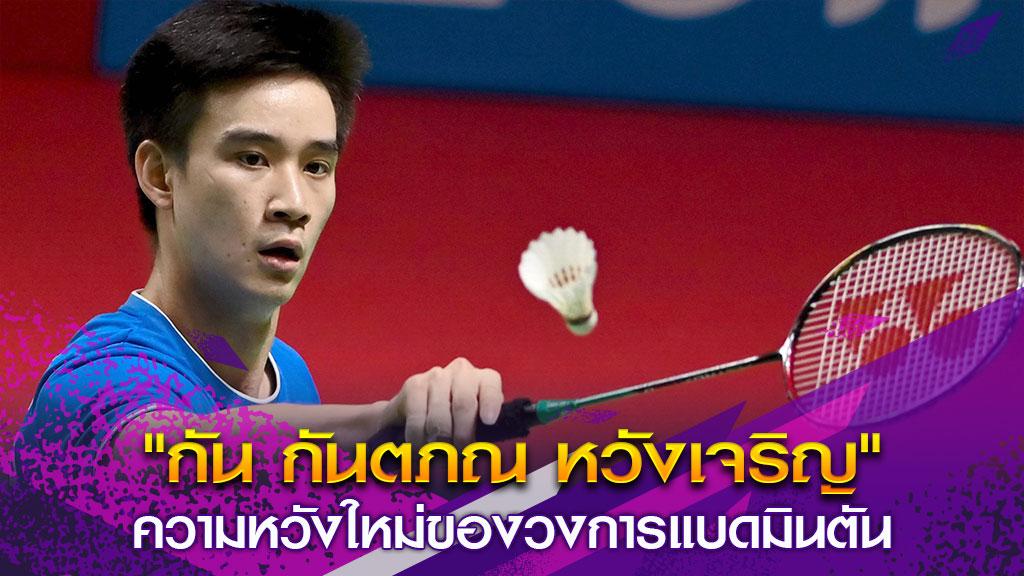 นักแบดมินตันไทย