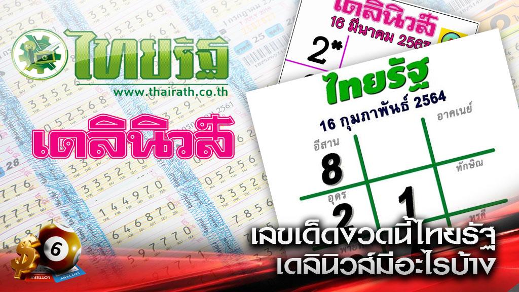 เลขเด็ดงวดนี้ไทยรัฐเดลินิวส์