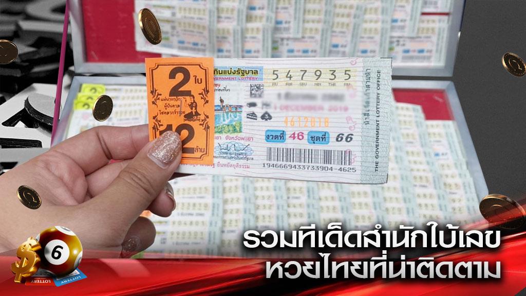 เลขหวยไทย