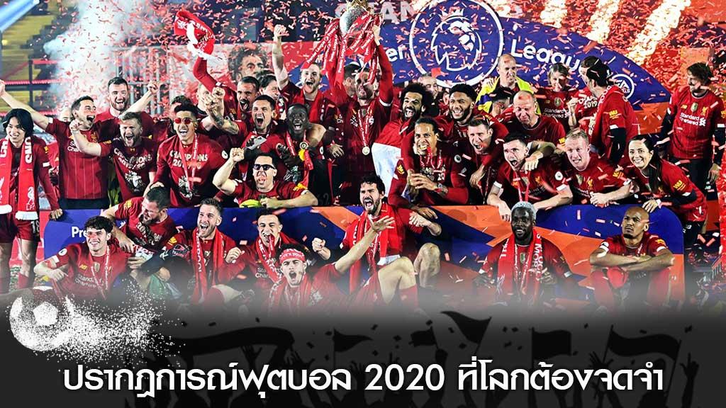 ฟุตบอล 2020