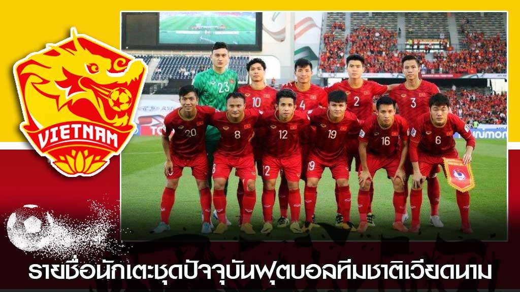 ฟุตบอลทีมชาติเวียดนาม