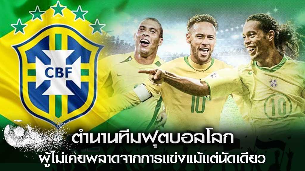 ทีมฟุตบอลโลก