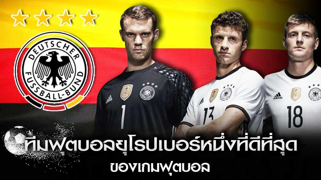 ทีมฟุตบอลยุโรป