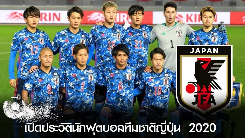 นักฟุตบอลทีมชาติญี่ปุ่น
