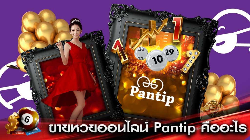 ขายหวยออนไลน์ Pantip