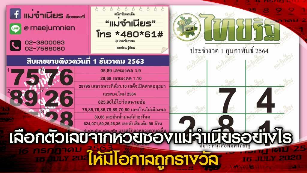 หวยไทยรัฐหวยแม่จำเนียร