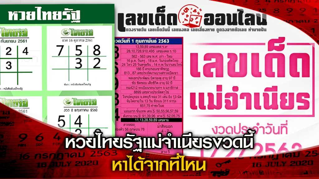 หวยไทยรัฐแม่จำเนียรงวดนี้