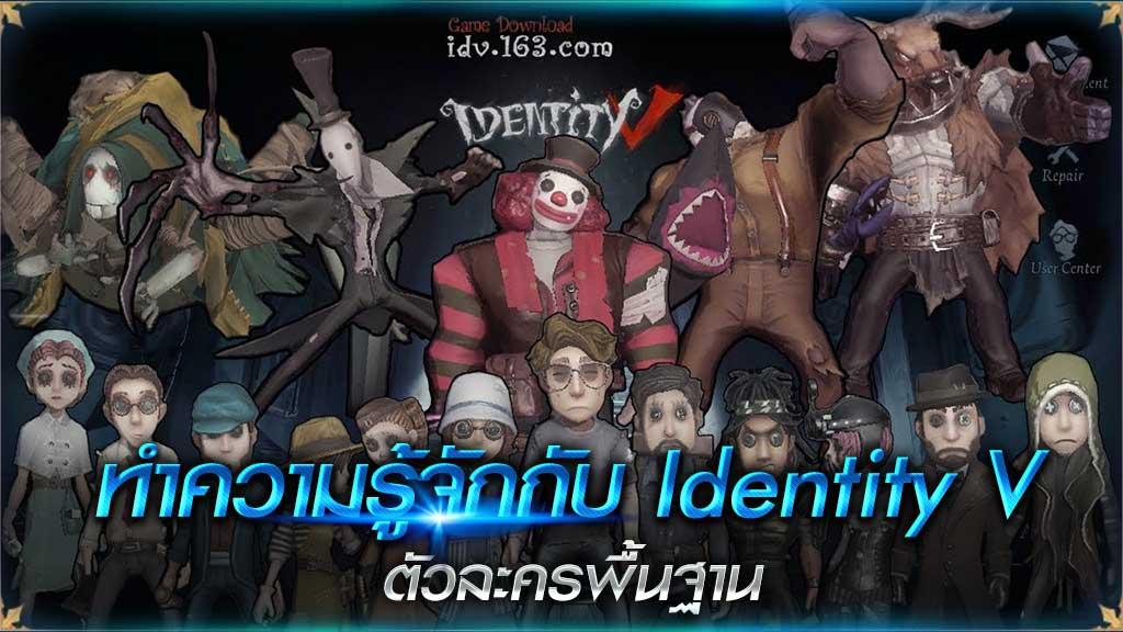 Identity V ตัวละคร