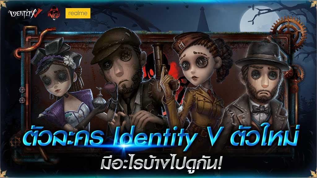 ตัวละคร Identity V