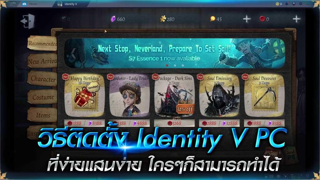 Identity V PC