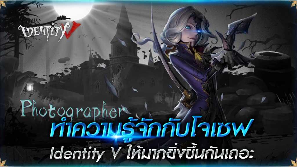 โจเซฟIdentity V