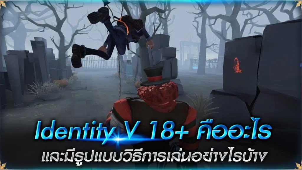Identity V 18+