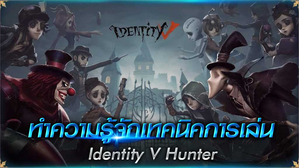 Identity V Hunter