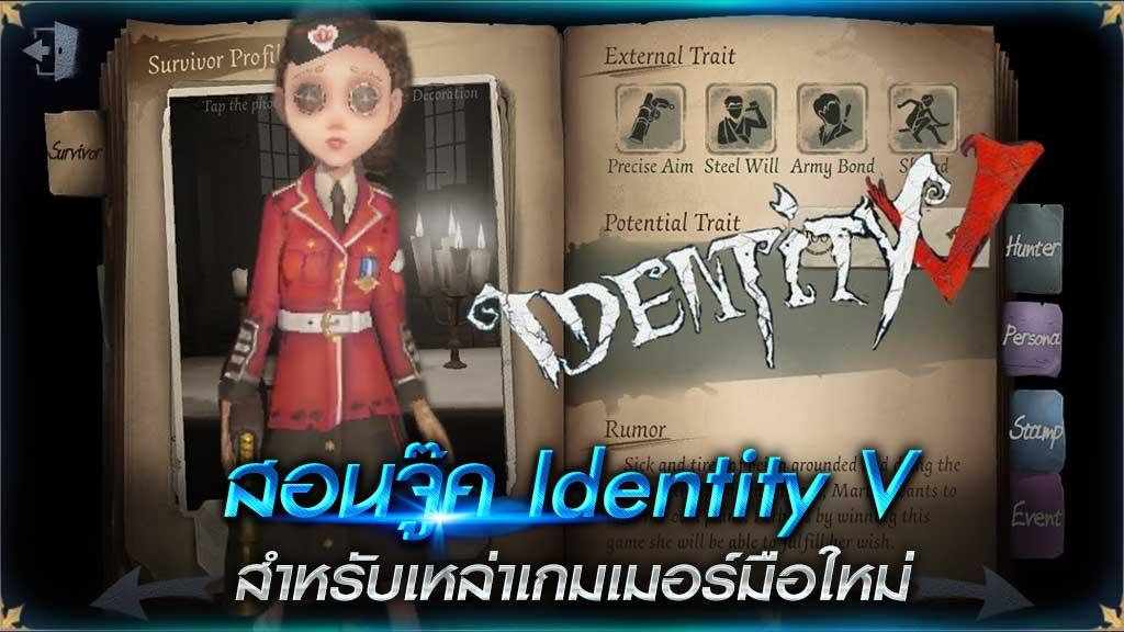 สอนจู๊ค Identity V