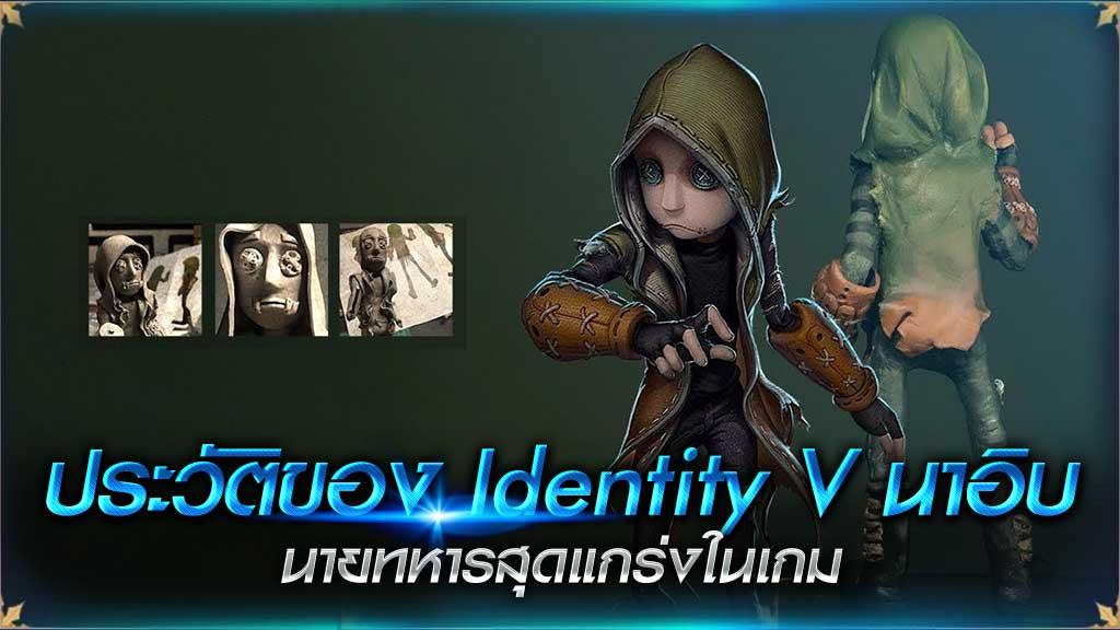 Identity V นาอิบ