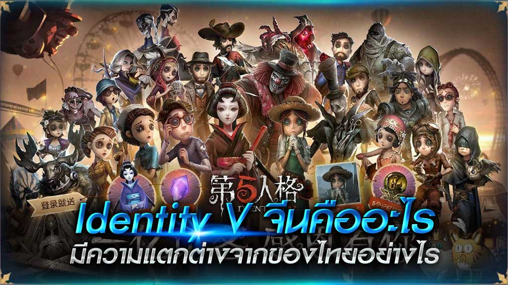Identity V จีน