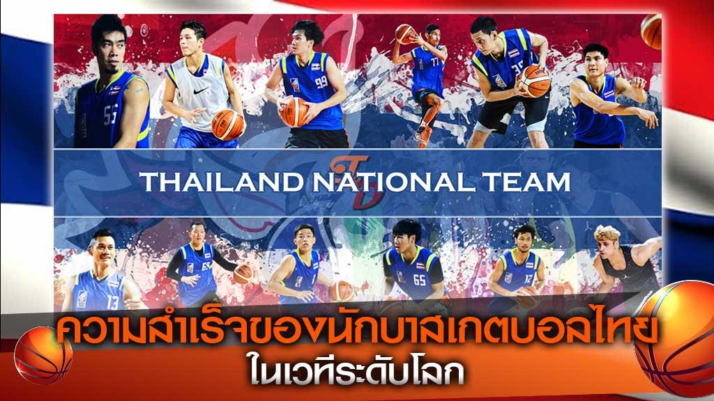 นักบาสเกตบอลไทย