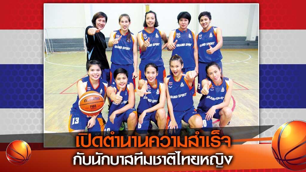 นักบาสทีมชาติไทยหญิง