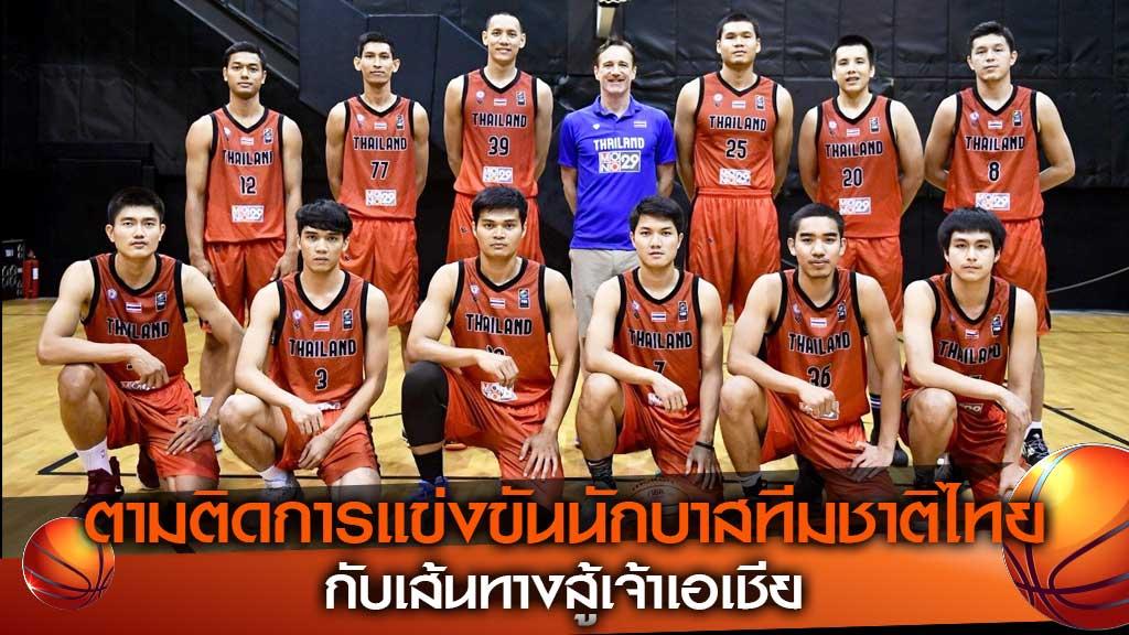 นักบาสทีมชาติไทย