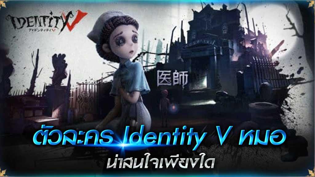 Identity V หมอ