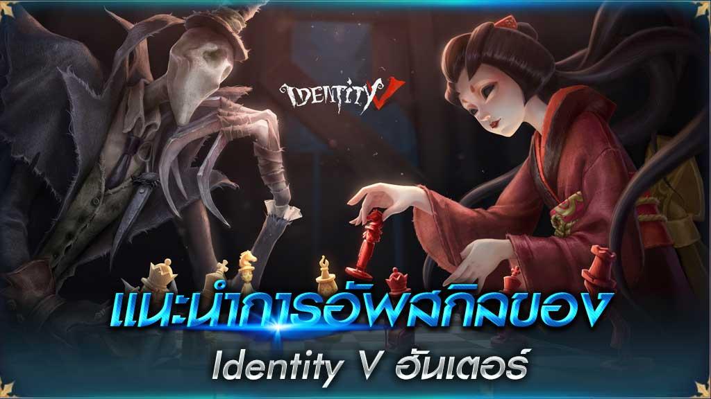 Identity V ฮันเตอร์