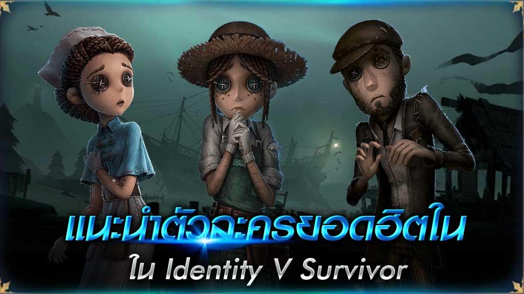 Identity V Survivor