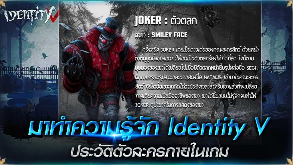 Identity V ประวัติ