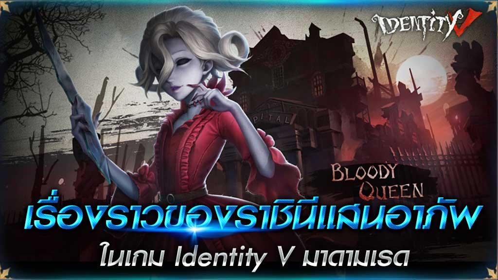 Identity V มาดามเรด