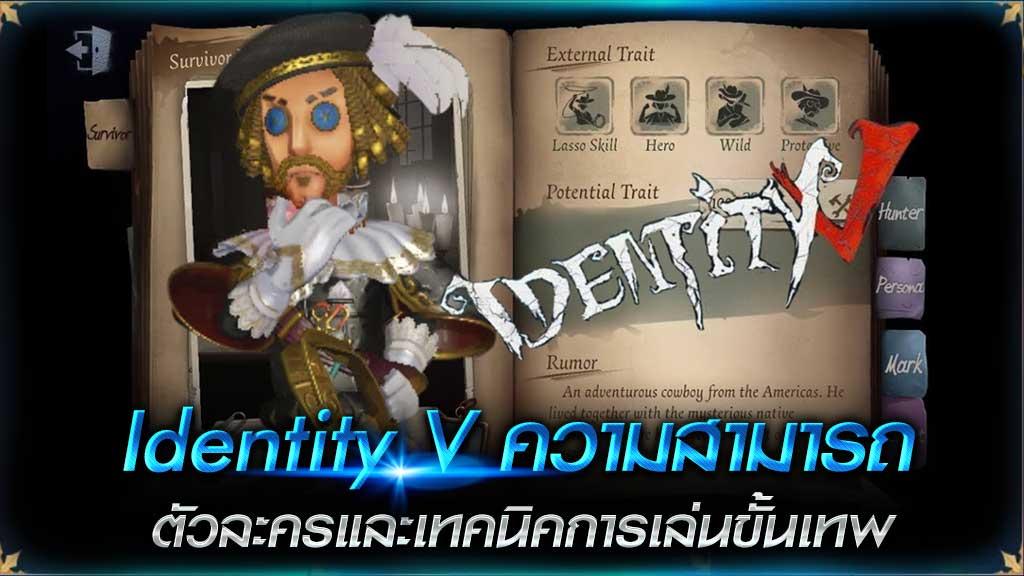 Identity V ความสามารถตัวละคร