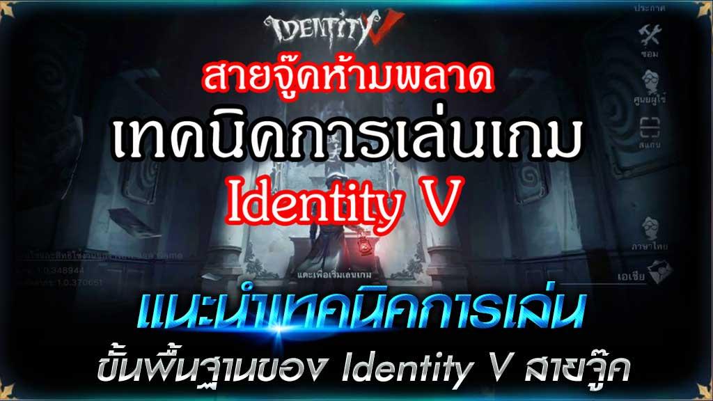 Identity V สายจู๊ค