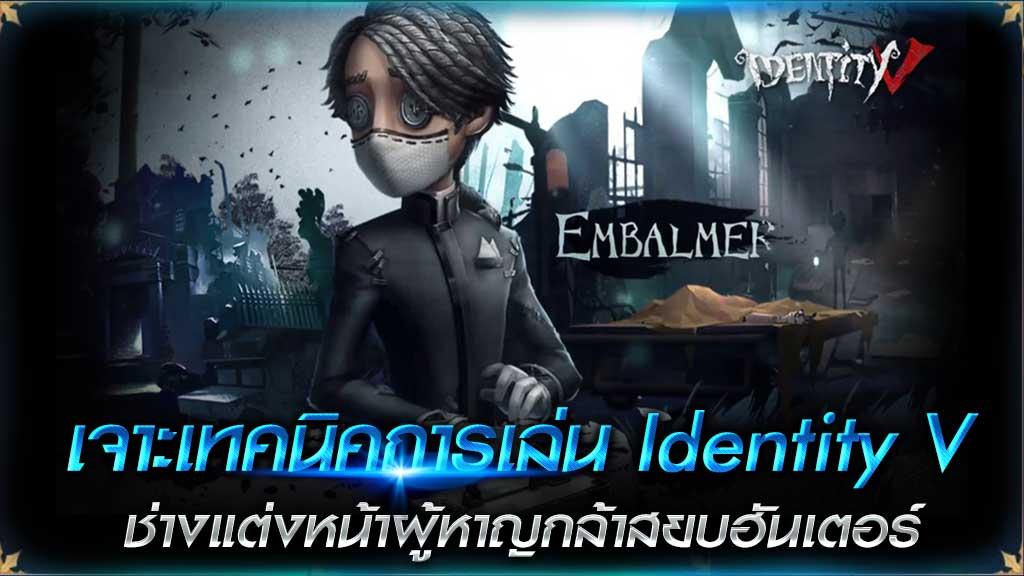 Identity V ช่างแต่งหน้า
