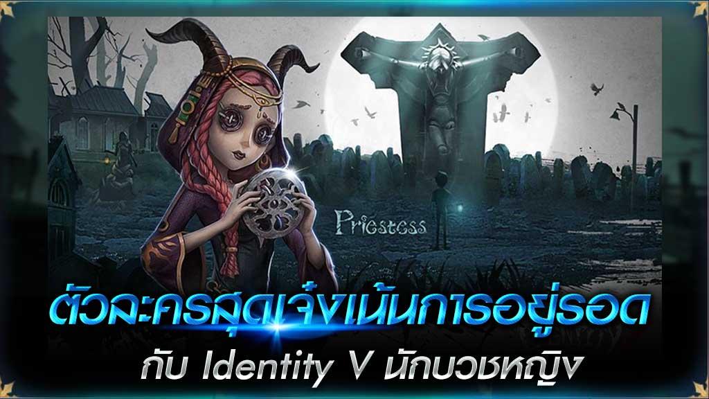 Identity V นักบวชหญิง