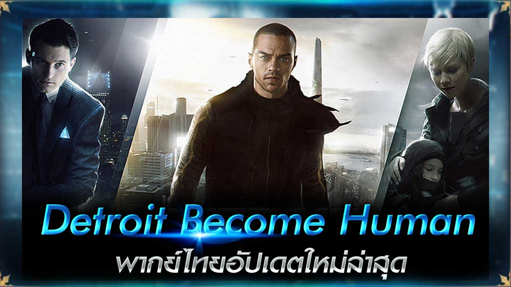 Detroit Become Human พากย์ไทย