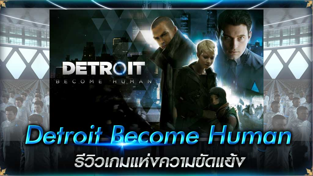 Detroit Become Human รีวิว