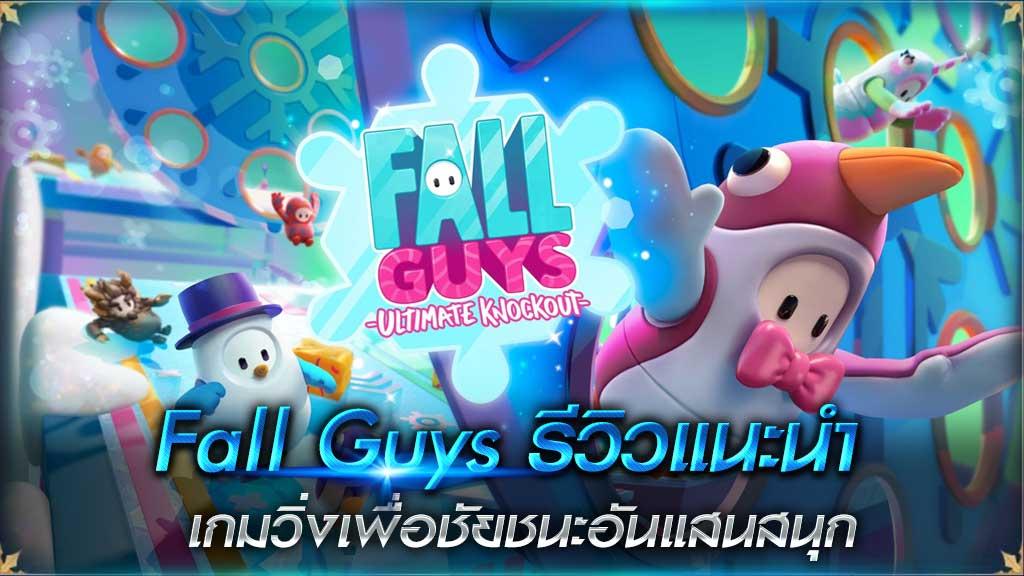 Fall Guys รีวิว