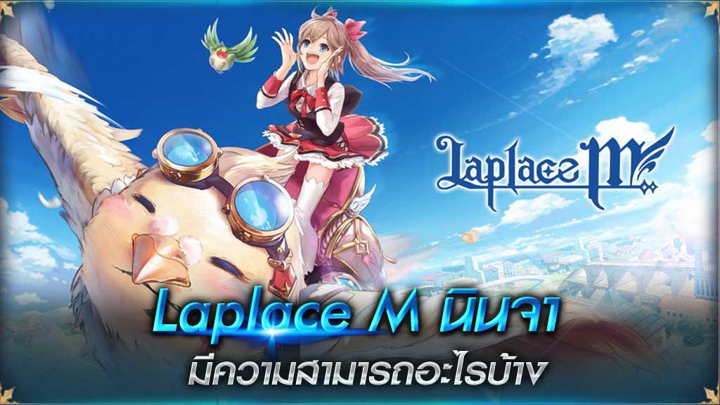 Laplace M นินจา